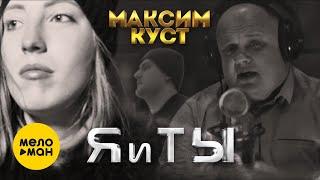 Смотреть клип Максим Куст - Я И Ты