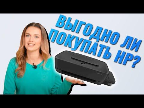 Купить принтер HP? Нет, спасибо!
