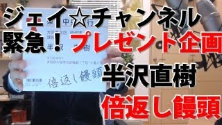 ジェイ☆チャンネル緊急プレゼント!半沢直樹 倍返し饅頭! 応募は締め切...