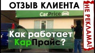 реальный отзыв о продаже машины в карпрайс CarPrice. Разводилово?