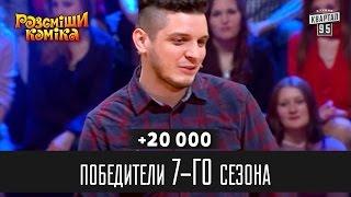 +20 000 - Победители Рассмеши Комика 7-го сезона | Шоу юмора