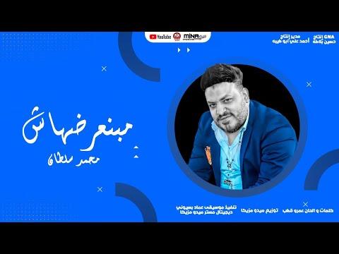 اغنية مبنعرضهاش - محمد سلطان - 2021 - Mohamed Sultan - Maben3radhash
