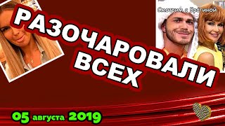 ДОМ 2 НОВОСТИ на 6 дней Раньше Эфира за 05 августа  2019