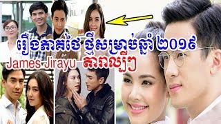 រឿងភាគថៃ ៣០រឿងថ្មីសម្រាប់ឆ្នាំ២០១៩ter Chantavit, james jirayu,taew,tv3, ch3,Cambodia Daily24