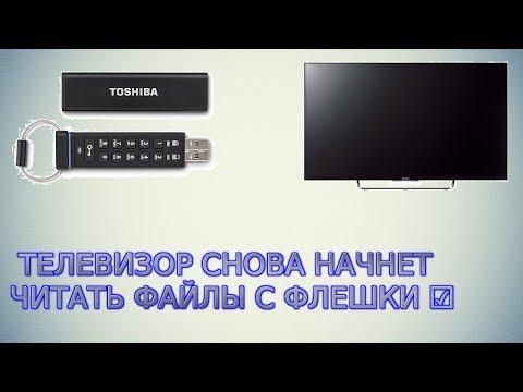 Телевизор видит Usb флешку, но не считывает файлы: фильмы, музыку, фотографии. Что делать?
