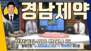 경남제약(053950) 상장폐지 위기 벗어난 후..._…