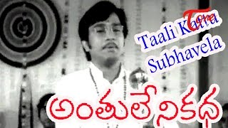 Anthuleni Katha Songs | Taali Kattu Subhavela Video Song | Rajinikanth | Jayapradha
