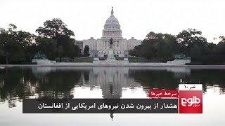 TOLOnews 10pm News 05 February 2019 / طلوعنیوز، خبر ساعت ده، ۱۶ دلو ۱۳۹۷