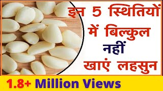 इन 5 स्थितियों में बिलकुल नहीं खानी चाहिए लहसुन   Garlic should not eat at all in this disease