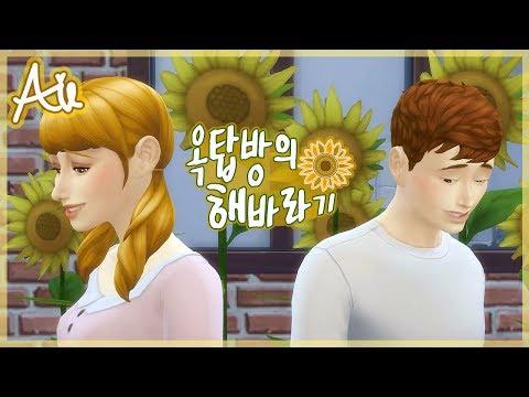 심즈4 옥탑방의 해바라기 -1 (아일 The Sims 4)