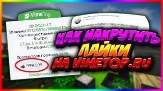 КАК НАКРУТИТЬ ЛАЙКИ НА VIMETOP? НАКРУТИЛ 999 999 ЛАЙКОВ!!