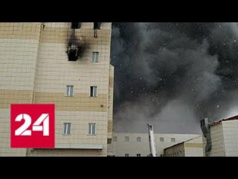 """Пожар в """"Зимней вишне"""": погибли дети и женщина - Россия 24"""