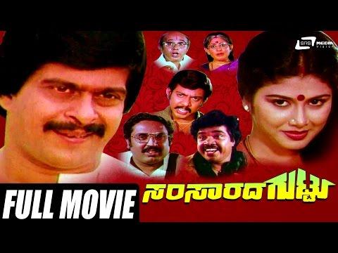 Samsarada Guttu – ಸಂಸಾರದ ಗುಟ್ಟು| Kannada Full HD Movie | FEAT. Shankarnag, Mahalakshmi