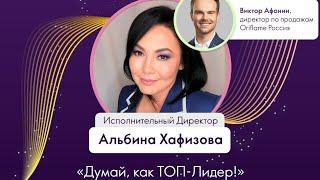 Альбина Хафизова и Виктор Афонин
