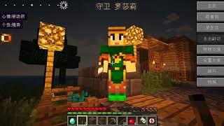 【天騏】我的世界新生活大冒險01 國語1080P
