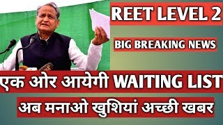 खुशखबरी,Reet level 2 breaking news |एक और वेटिंग लिस्ट जल्दी ही | Reet level2 waiting list