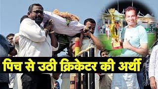 पिच से उठी अर्थी, मैदान पर खेलते हुए हुई थी मौत | Rajesh Ghodge | Sports Tak