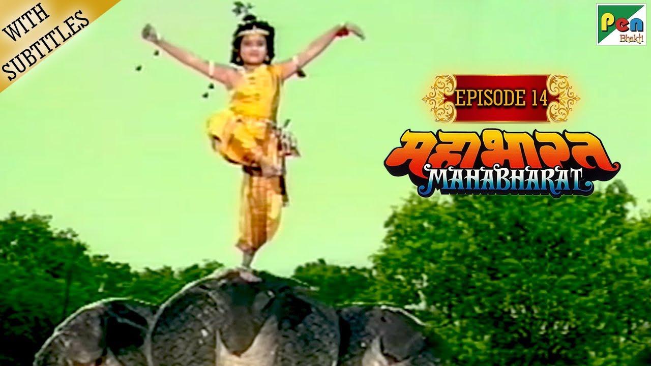 Download कालिया नाग मर्दन लीला   Mahabharat Stories   B. R. Chopra   EP – 14