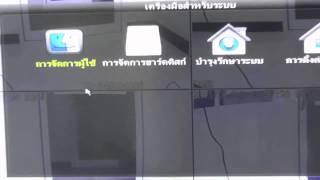 cctv ANALOG ติดตั้งHDD format