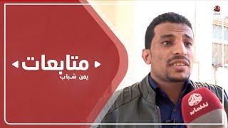 مواطنون : عودة الحكومة إلى عدن تعيد الأمن والاستقرار