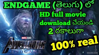 How to download avengers endgame HD movie in Telugu