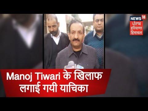 पंचकूला कोर्ट में सांसद Manoj Tiwari के खिलाफ लगाई गयी याचिका
