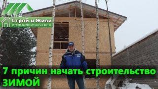 видео Строительство домов в зимнее время