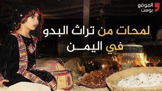 شاهد لمحات من حياة وتراث البدو في مأرب