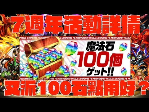 【PAD/Puzzle & Dragons】又派100石點用好?! 七週年活動完整解說限、限角木劍赫拉蛇女三換一教你點揀! thumbnail