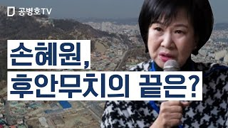 손혜원, 후안무치의 끝은? [공병호TV]