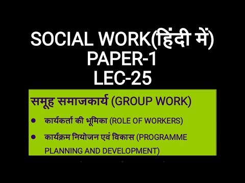 SOCIAL WORK PAPER 1 | LEC -25 | SOCIAL GROUP WORK : ROLE OF WORKERS AND PROGRAMME PLANNING AND DEV.