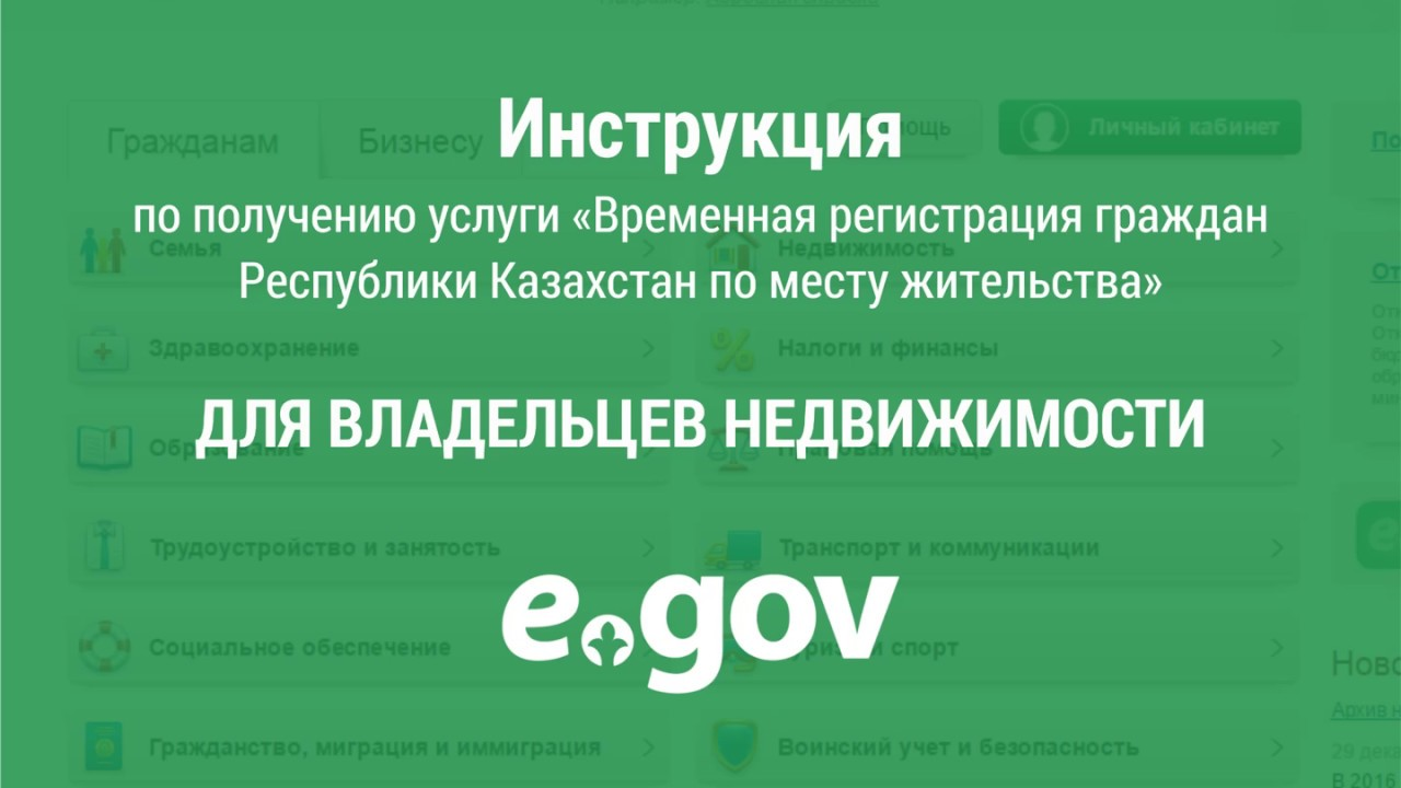 Регистрация временная в казахстане онлайн форма 7 по временной регистрации