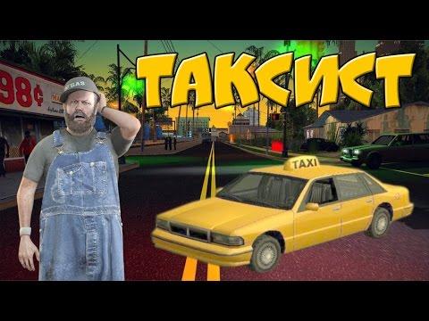 Скачать игру GTA - San Andreas (2005) на ПК через торрент