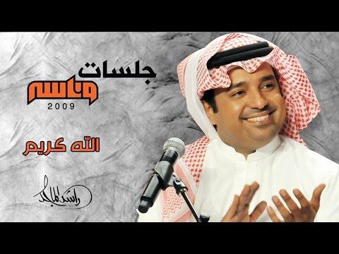 راشد الماجد - الله كريم (جلسات وناسه) | 2009