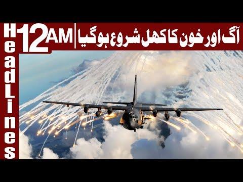 Israeli Forces heavily strikes Gaza Citizens - Headlines 12 AM - 17 December - Express News