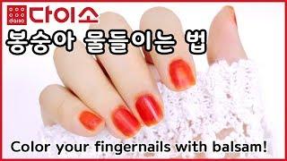 [다이소 네일] 손톱에 봉숭아 물들이기 , 한국전통풍속…