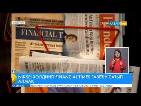 «Nikkei» холдингі «Financial Times» газетін сатып алмақ