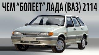 КУЗОВНОЙ РЕМОНТ АВТОМОБИЛЯ LADA ВАЗ 2114 ЛАДА 14 БОЛЕЕТ