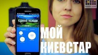 Обзор приложения Мой Киевстар для абонентов оператора
