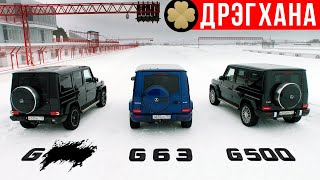 ДРЭГ-БИТВА ГЕЛИКОВ стоимостью 33 млн рублей! ДРЭГХАНА #1