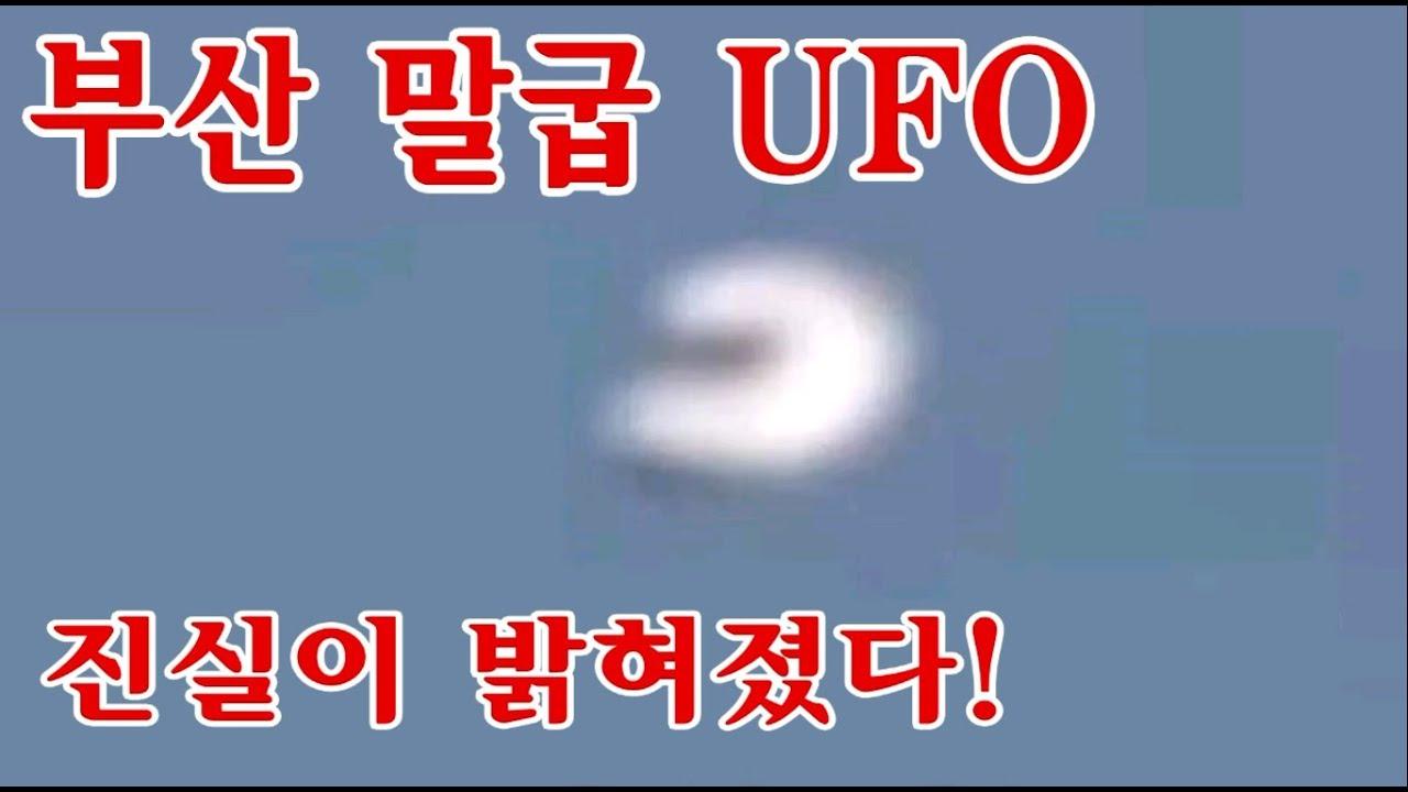 부산 말굽 UFO !! 진실이 밝혀졌다.