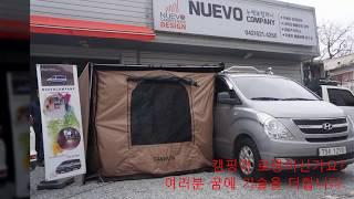 대전충남세종 캠핑카 튜닝 자동차와 용품을 함께하는 기업