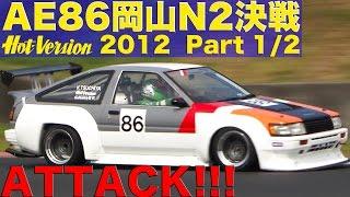 土屋圭市が神アタック!! AE86岡山N2決戦 Part 1【Best MOTORing】2012
