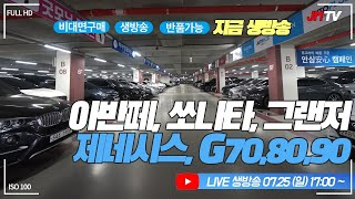 생방송 I SKV1 매매단지 최고급 차량만 모아서, 1…