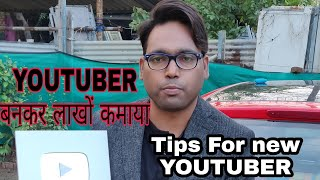 YOUTUBER बनकर लाखों कमाया!  How To become A Youtuber