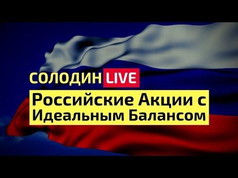 Российские Акции с Идеальным Финансовым Балансом
