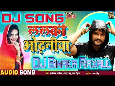 Lalki Odhaniya Chatkar Odhani Odhale Bani (Khesari Lal Yadav)Hard Bass Dholki Electro Mix Dj Binaka