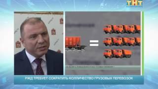 РЖД требует сократить количество грузовых перевозок(, 2017-04-19T16:33:27.000Z)