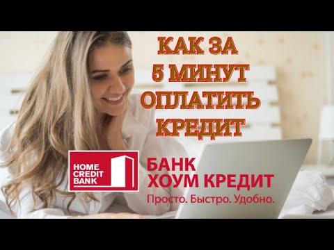 Как за 5 МИНУТ оплатить кредит через интернет БАНК ХОУМ КРЕДИТ. 2020