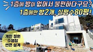 [김포전원주택] 7세대가 입주하는 타운하우스! 1층에만…